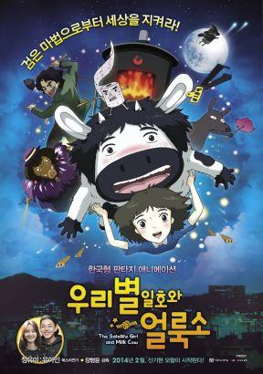 The Satellite Girl and Milk Cow (우리별 일호와 얼룩소)