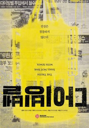 The Truth Shall Not Sink With Sewol (다이빙벨)