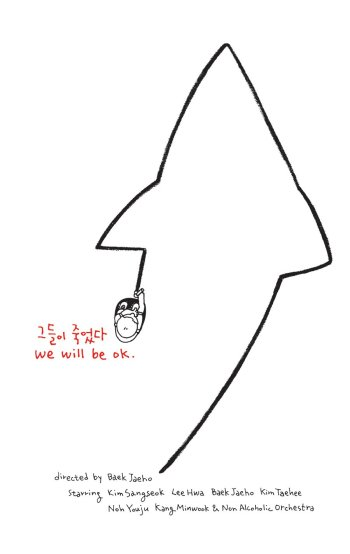 We Will Be Ok (그들이 죽었다)