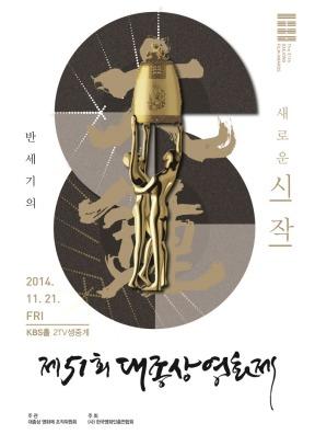 The 51st Daejong Awards