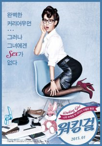 Working Girl - Jo Yeo-jeong