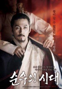 EoL Prince Yi Bang-won