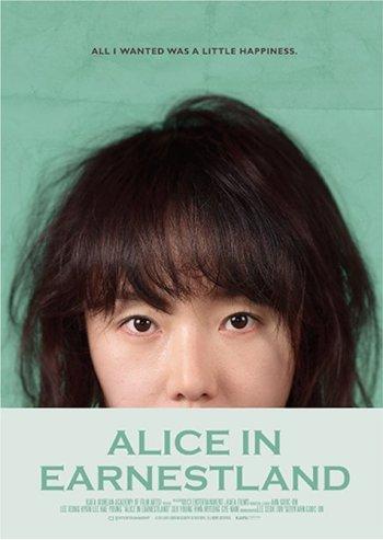 Alice in Earnestland (성실한 나라의 앨리스)