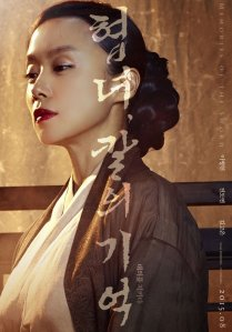 MotS Jeon Do-yeon