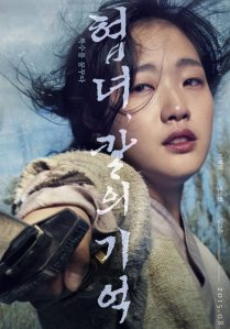 MotS Kim Go-eun