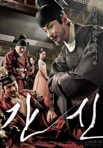 The Treacherous (간신)