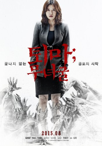 The Chosen: Forbidden Cave (퇴마: 무녀굴)