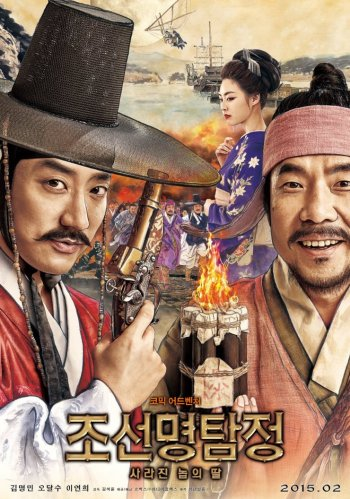 Detective K: Secret of the Lost Island (조선명탐정: 놉의 딸)