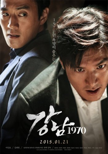Gangnam Blues (강남 1970)
