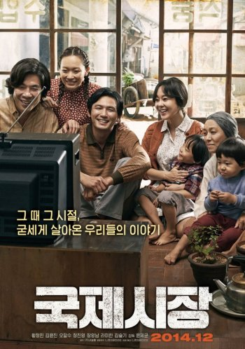 Ode To My Father (국제시장)